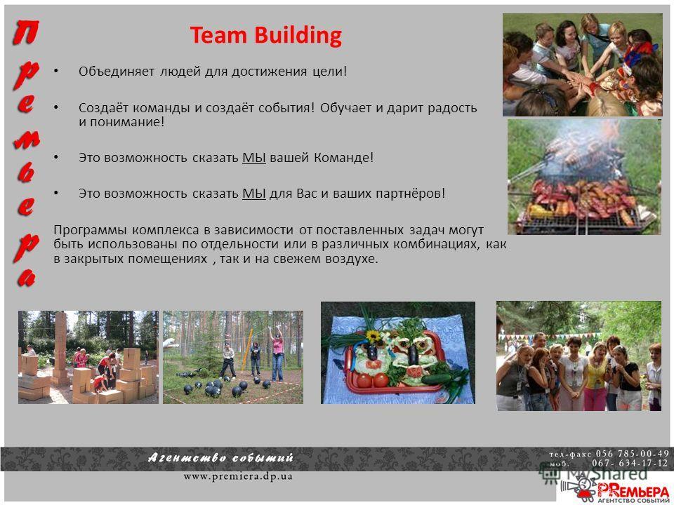 Team Building Объединяет людей для достижения цели! Создаёт команды и создаёт события! Обучает и дарит радость и понимание! Это возможность сказать МЫ вашей Команде! Это возможность сказать МЫ для Вас и ваших партнёров! Программы комплекса в зависимо