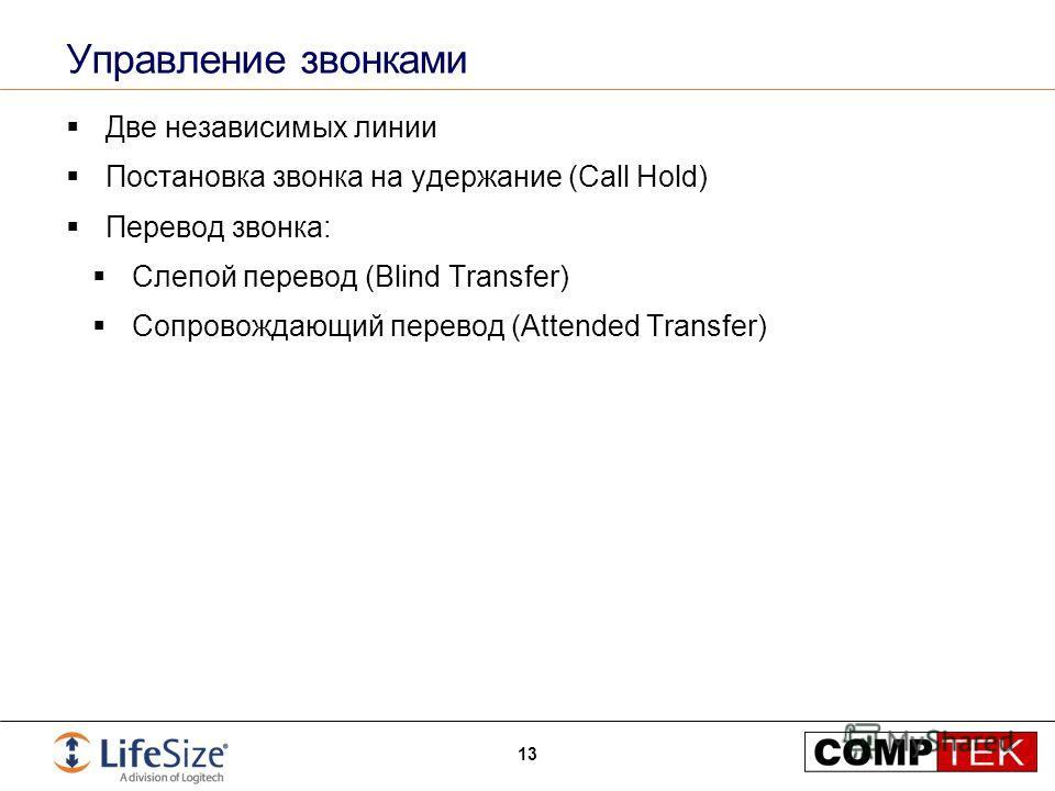 Управление звонками Две независимых линии Постановка звонка на удержание (Call Hold) Перевод звонка: Слепой перевод (Blind Transfer) Сопровождающий перевод (Attended Transfer) 13