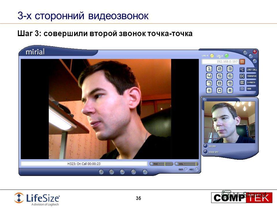 3-х сторонний видеозвонок Шаг 3: совершили второй звонок точка-точка 35