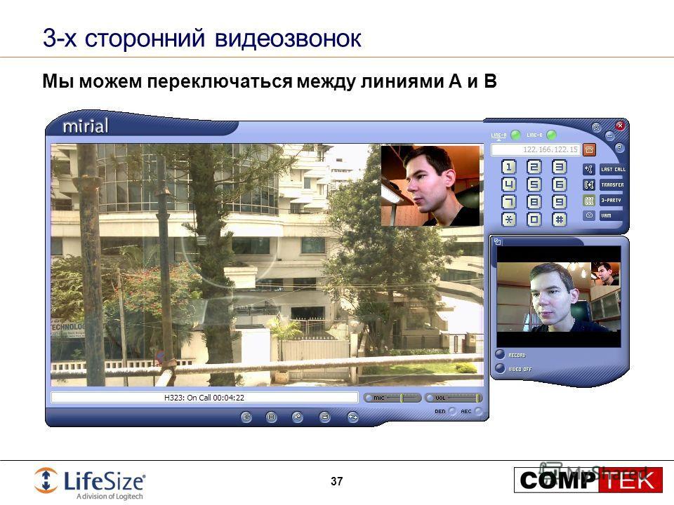 3-х сторонний видеозвонок Мы можем переключаться между линиями A и B 37