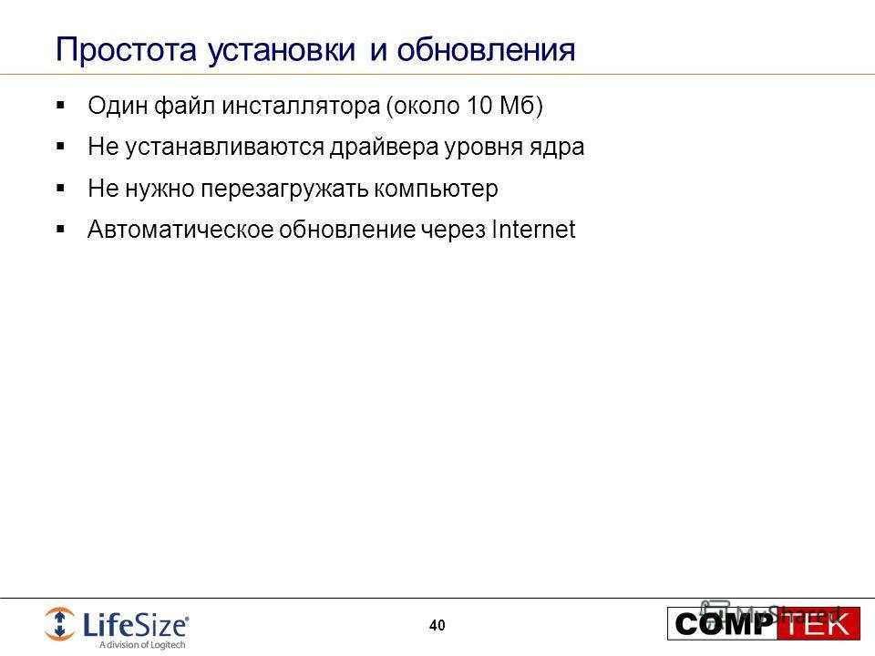 Простота установки и обновления Один файл инсталлятора (около 10 Мб) Не устанавливаются драйвера уровня ядра Не нужно перезагружать компьютер Автоматическое обновление через Internet 40
