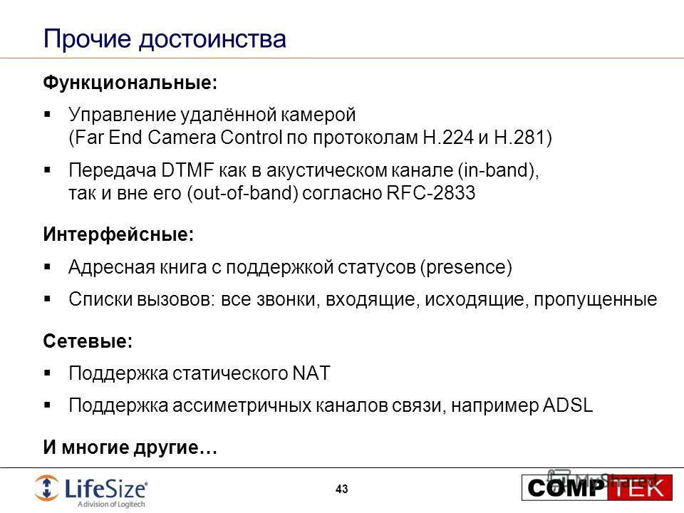 Прочие достоинства Функциональные: Управление удалённой камерой (Far End Camera Control по протоколам H.224 и H.281) Передача DTMF как в акустическом канале (in-band), так и вне его (out-of-band) согласно RFC-2833 Интерфейсные: Адресная книга с подде