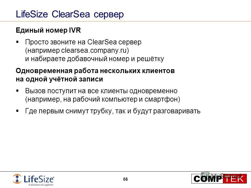 LifeSize ClearSea сервер Единый номер IVR Просто звоните на ClearSea сервер (например clearsea.company.ru) и набираете добавочный номер и решётку Одновременная работа нескольких клиентов на одной учётной записи Вызов поступит на все клиенты одновреме
