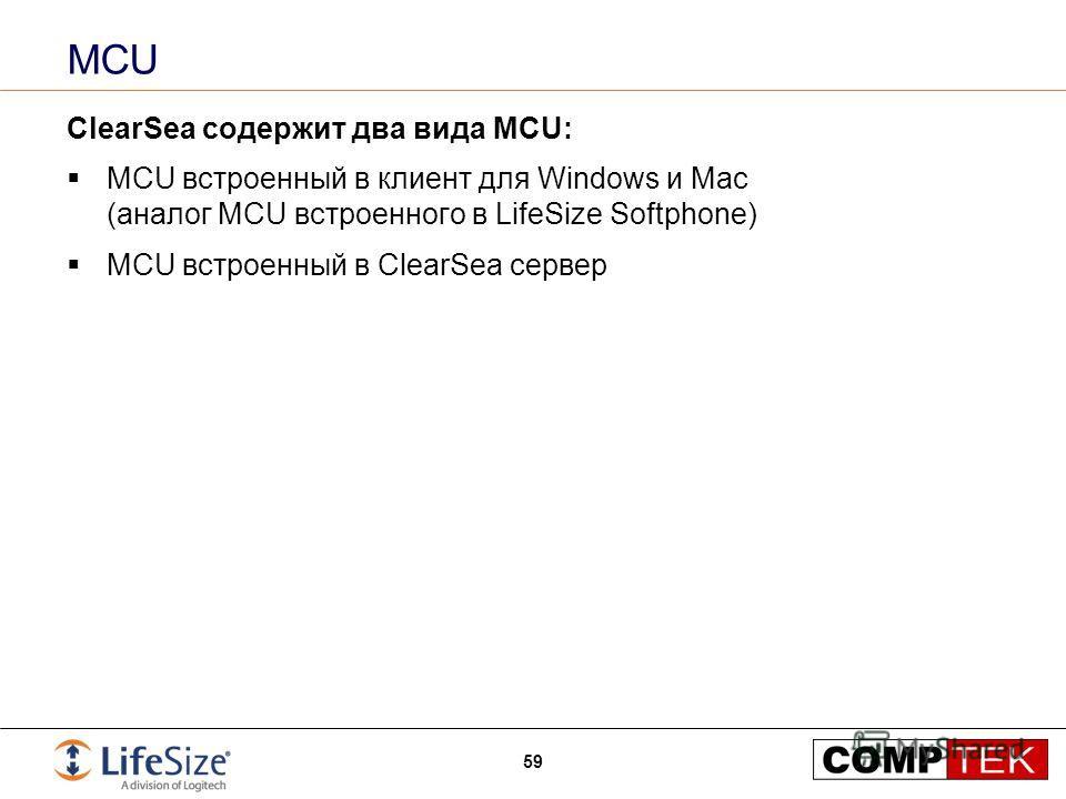 MCU ClearSea содержит два вида MCU: MCU встроенный в клиент для Windows и Mac (аналог MCU встроенного в LifeSize Softphone) MCU встроенный в ClearSea сервер 59