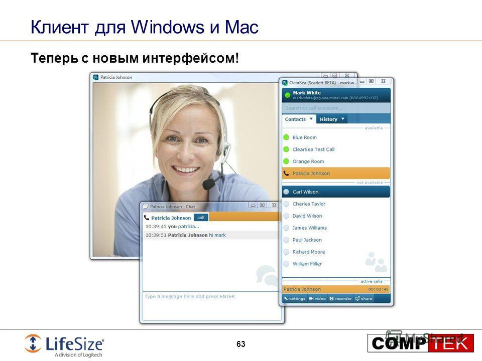 Клиент для Windows и Mac Теперь с новым интерфейсом! 63