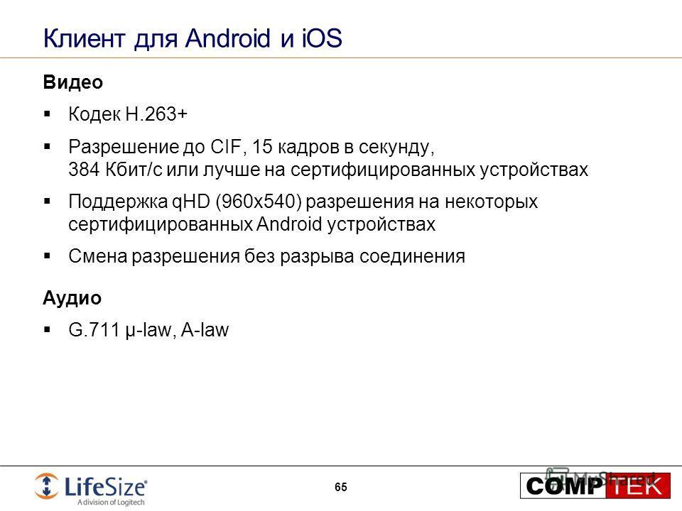 Клиент для Android и iOS Видео Кодек H.263+ Разрешение до CIF, 15 кадров в секунду, 384 Кбит/с или лучше на сертифицированных устройствах Поддержка qHD (960x540) разрешения на некоторых сертифицированных Android устройствах Смена разрешения без разры