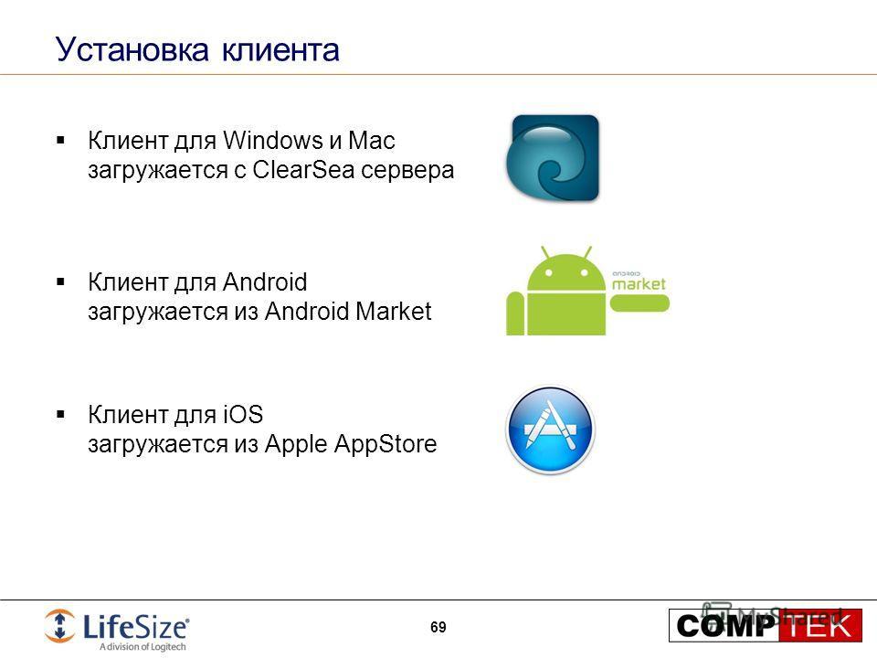 Установка клиента Клиент для Windows и Mac загружается с ClearSea сервера 69 Клиент для Android загружается из Android Market Клиент для iOS загружается из Apple AppStore