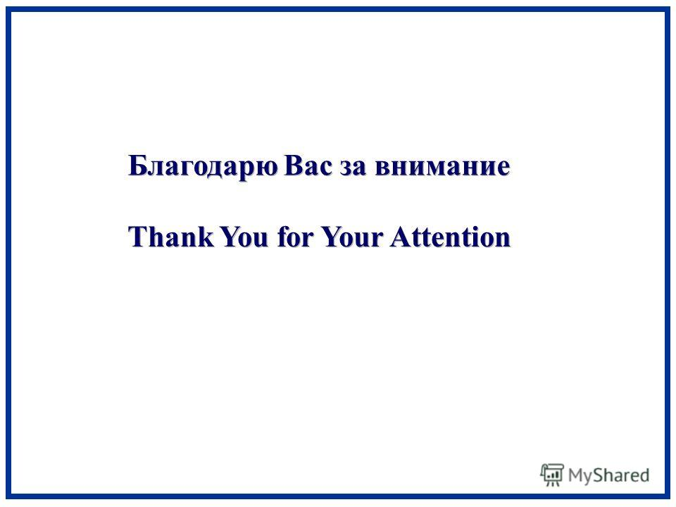 Thank You for Your Attention Благодарю Вас за внимание