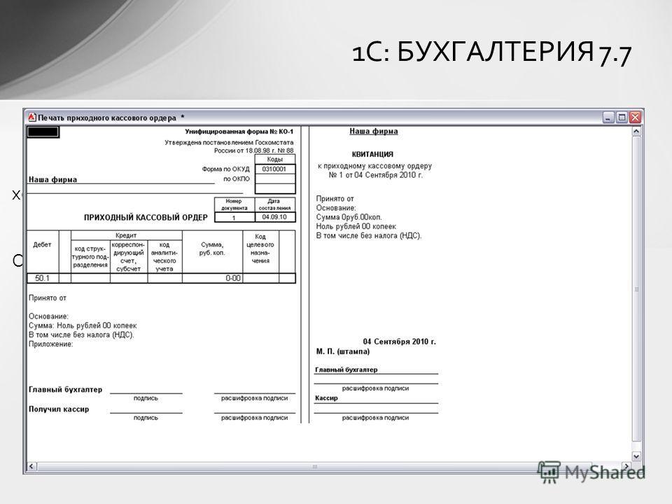 Объекты программы: 2. Документы – предназначены для введения информации о хозяйственных операциях. Документы сгруппированы по разделам учета: учет материалов, учет ОС, платежные документы и т.д. 1С: БУХГАЛТЕРИЯ 7.7