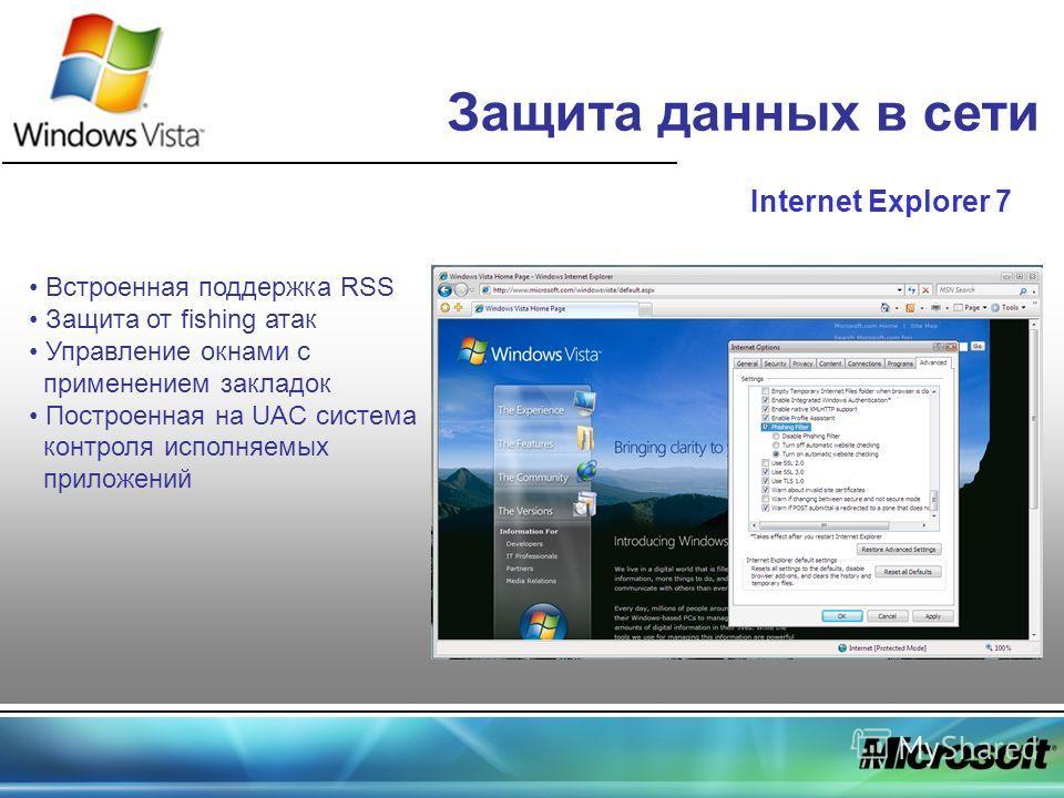 Internet Explorer 7 Встроенная поддержка RSS Защита от fishing атак Управление окнами с применением закладок Построенная на UAC система контроля исполняемых приложений Защита данных в сети