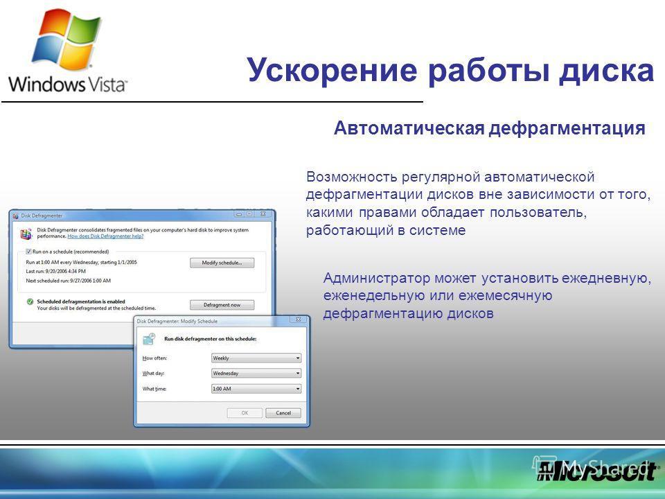 Автоматическая дефрагментация Возможность регулярной автоматической дефрагментации дисков вне зависимости от того, какими правами обладает пользователь, работающий в системе Администратор может установить ежедневную, еженедельную или ежемесячную дефр