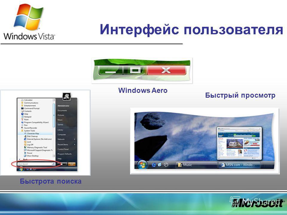Интерфейс пользователя Windows Aero Быстрота поиска Быстрый просмотр