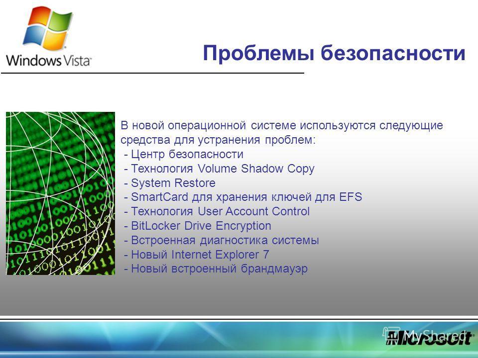 Проблемы безопасности В новой операционной системе используются следующие средства для устранения проблем: - Центр безопасности - Технология Volume Shadow Copy - System Restore - SmartCard для хранения ключей для EFS - Технология User Account Control