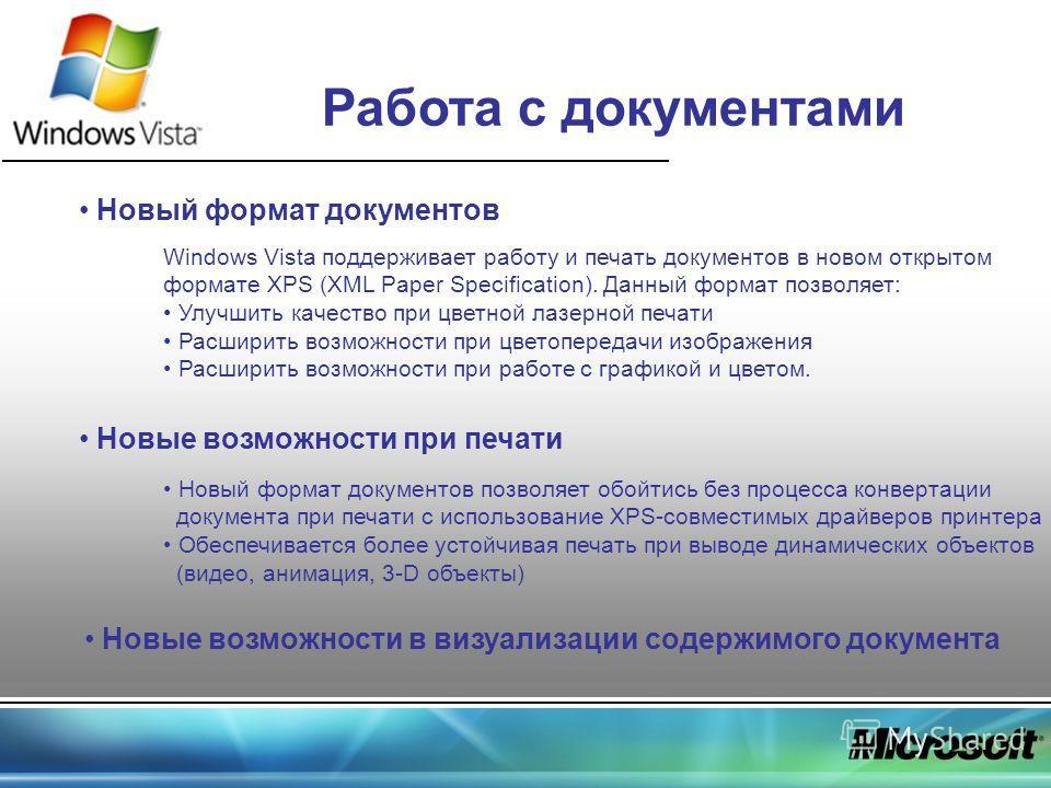 Работа с документами Новый формат документов Windows Vista поддерживает работу и печать документов в новом открытом формате XPS (XML Paper Specification). Данный формат позволяет: Улучшить качество при цветной лазерной печати Расширить возможности пр