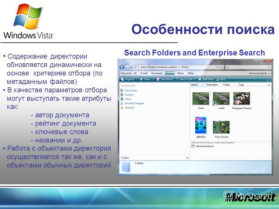 Search Folders and Enterprise Search Содержание директории обновляется динамически на основе критериев отбора (по метаданным файлов) В качестве параметров отбора могут выступать такие атрибуты как: - автор документа - рейтинг документа - ключевые сло