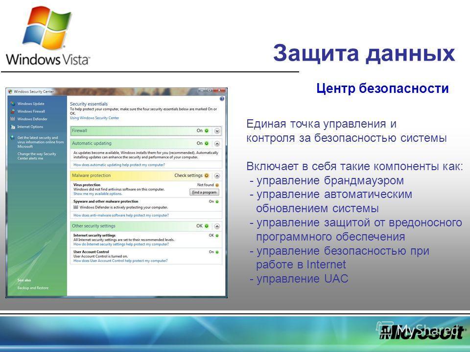 Центр безопасности Единая точка управления и контроля за безопасностью системы Включает в себя такие компоненты как: - управление брандмауэром - управление автоматическим обновлением системы - управление защитой от вредоносного программного обеспечен