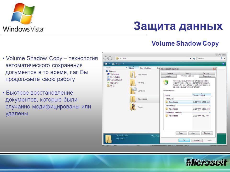 Volume Shadow Copy Volume Shadow Copy – технология автоматического сохранения документов в то время, как Вы продолжаете свою работу Быстрое восстановление документов, которые были случайно модифицированы или удалены Защита данных