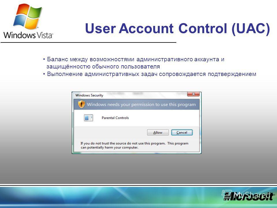 User Account Control (UAC) Баланс между возможностями административного аккаунта и защищённостю обычного пользователя Выполнение административных задач сопровождается подтверждением