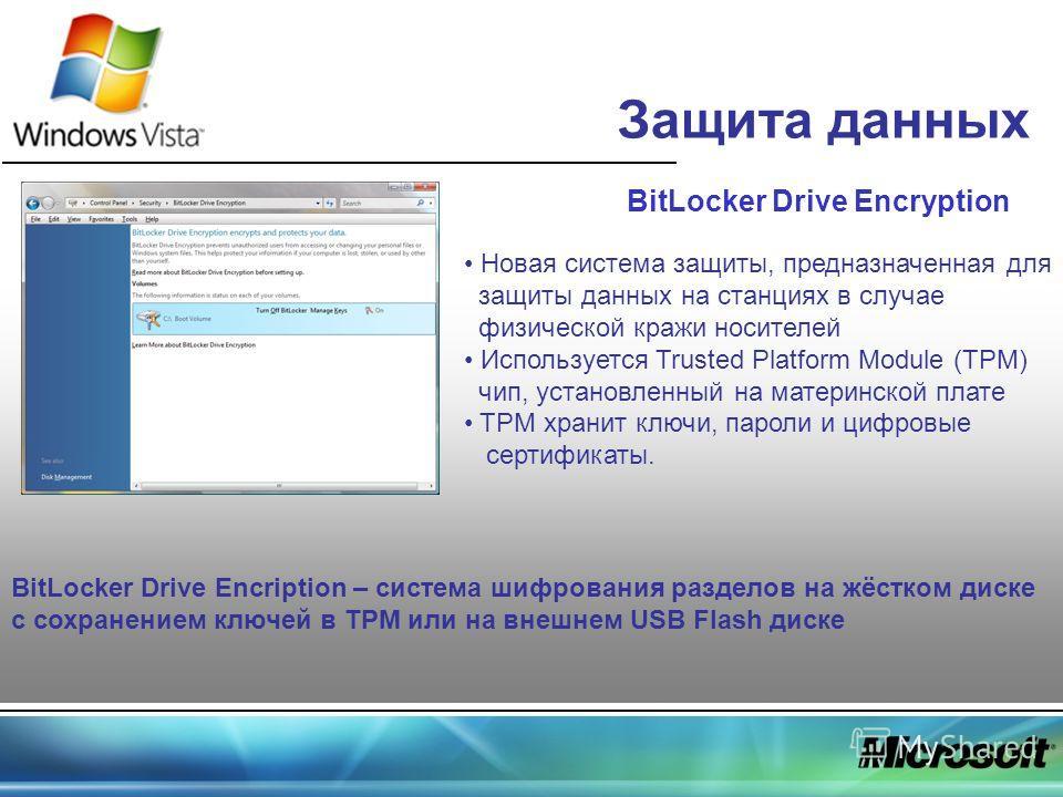 BitLocker Drive Encryption Новая система защиты, предназначенная для защиты данных на станциях в случае физической кражи носителей Используется Trusted Platform Module (TPM) чип, установленный на материнской плате TPM хранит ключи, пароли и цифровые
