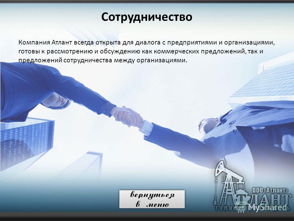 Формирование заказа на коммерческое предложение Вы можете оформить предварительный заказ на нашем сайте www.atlantoil.orgwww.atlantoil.org