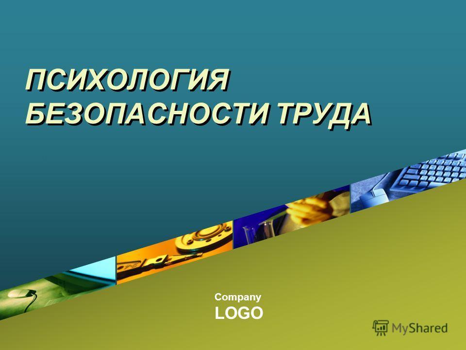 Company LOGO ПСИХОЛОГИЯ БЕЗОПАСНОСТИ ТРУДА