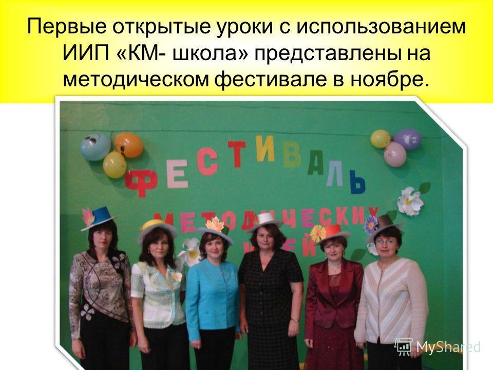Первые открытые уроки с использованием ИИП «КМ- школа» представлены на методическом фестивале в ноябре.