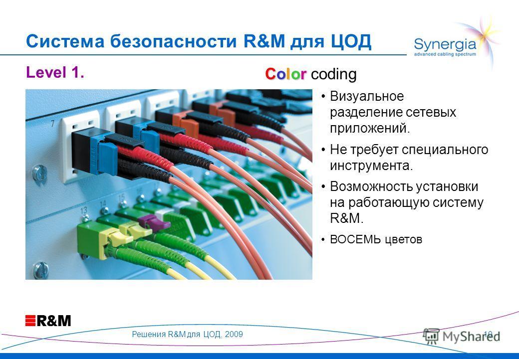 Решения R&M для ЦОД, 200910 Система безопасности R&M для ЦОД Level 1. Визуальное разделение сетевых приложений. Не требует специального инструмента. Возможность установки на работающую систему R&M. ВОСЕМЬ цветов Color Color coding