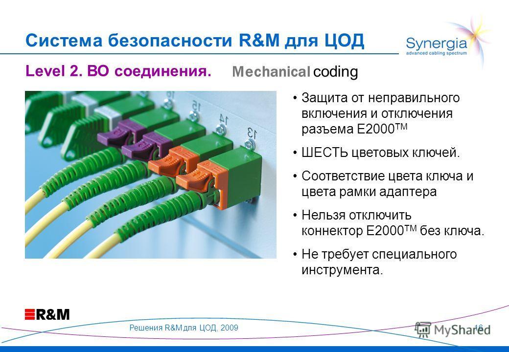 Решения R&M для ЦОД, 200916 Система безопасности R&M для ЦОД Защита от неправильного включения и отключения разъема E2000 TM ШЕСТЬ цветовых ключей. Соответствие цвета ключа и цвета рамки адаптера Нельзя отключить коннектор E2000 TM без ключа. Не треб