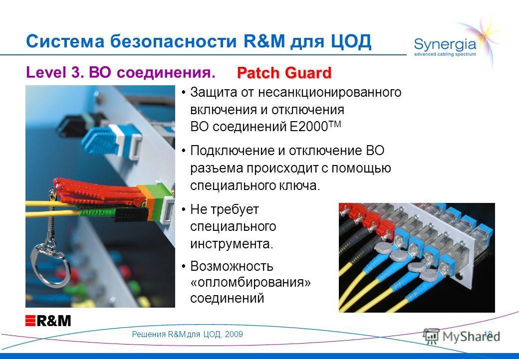 Решения R&M для ЦОД, 200918 Система безопасности R&M для ЦОД Patch Guard Защита от несанкционированного включения и отключения ВО соединений E2000 TM Подключение и отключение ВО разъема происходит с помощью специального ключа. Не требует специального
