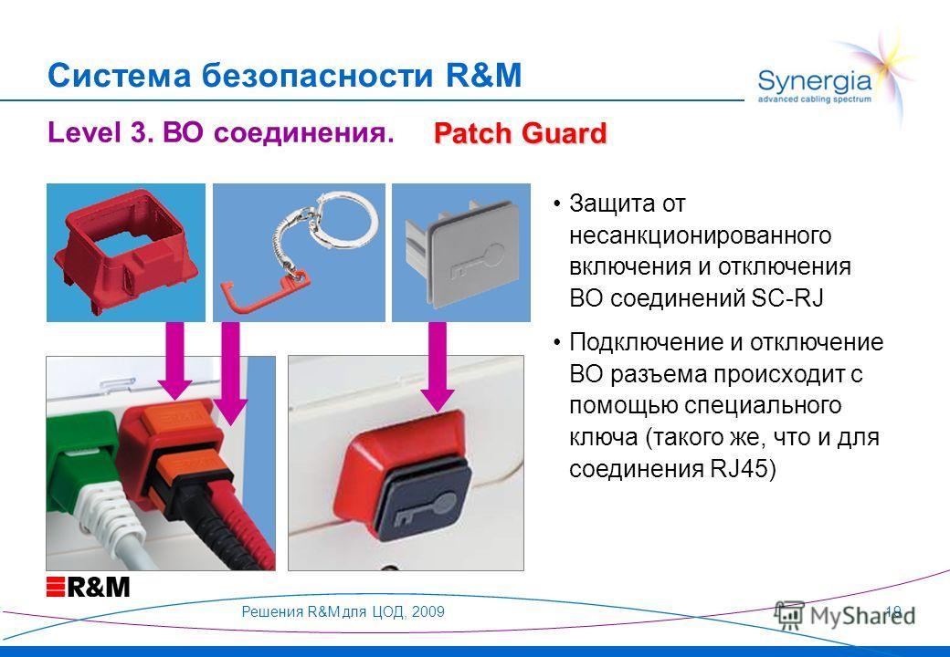 Решения R&M для ЦОД, 200919 Система безопасности R&M Защита от несанкционированного включения и отключения ВО соединений SC-RJ Подключение и отключение ВО разъема происходит с помощью специального ключа (такого же, что и для соединения RJ45) Level 3.