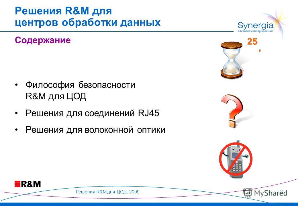 Решения R&M для ЦОД, 20092 Решения R&M для центров обработки данных Философия безопасности R&M для ЦОД Решения для соединений RJ45 Решения для волоконной оптики Содержание 25 25