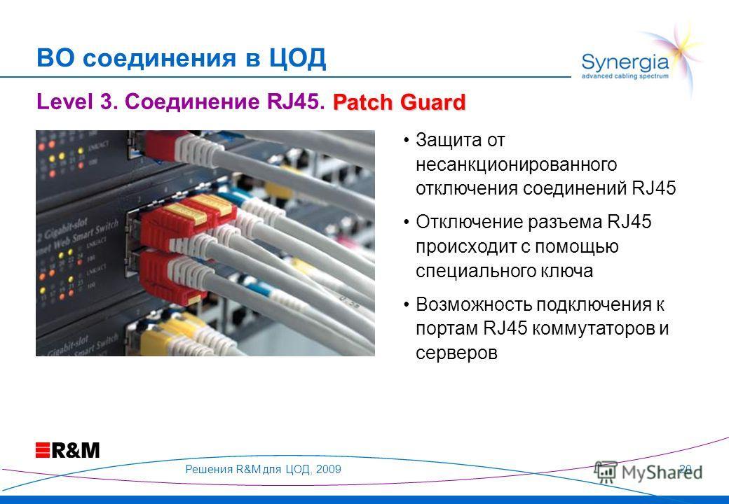 Решения R&M для ЦОД, 200920 ВО соединения в ЦОД Patch Guard Level 3. Соединение RJ45. Защита от несанкционированного отключения соединений RJ45 Отключение разъема RJ45 происходит с помощью специального ключа Возможность подключения к портам RJ45 комм
