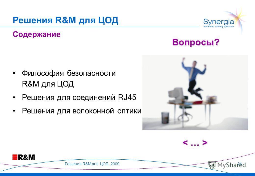 Решения R&M для ЦОД, 200924 Философия безопасности R&M для ЦОД Решения для соединений RJ45 Решения для волоконной оптики СодержаниеВопросы? Решения R&M для ЦОД