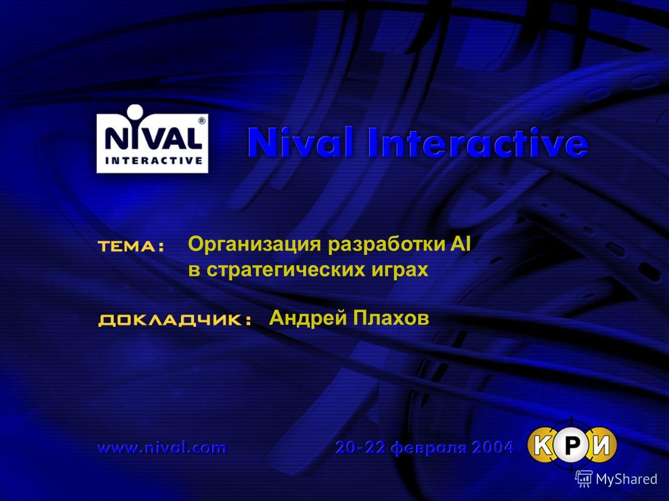 Организация разработки AI в стратегических играх Андрей Плахов
