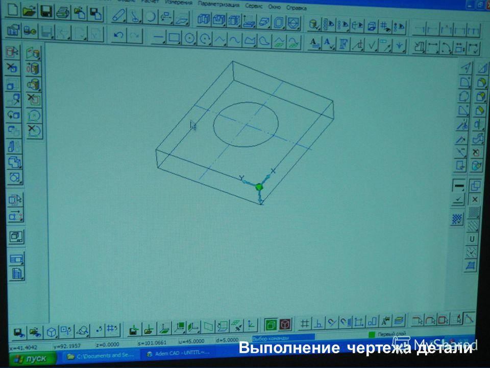 Выполнение чертежа детали
