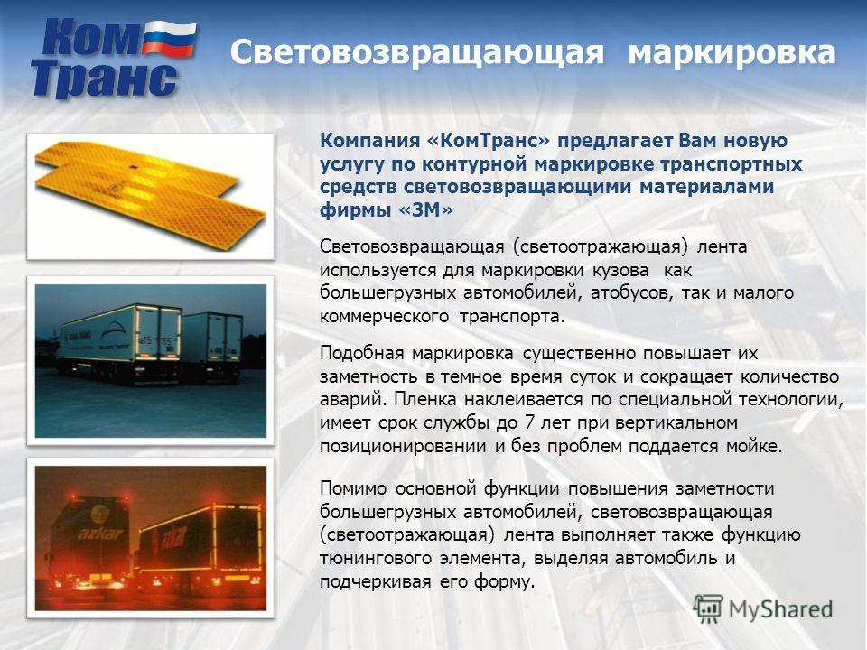 Световозвращающая маркировка Компания «КомТранс» предлагает Вам новую услугу по контурной маркировке транспортных средств световозвращающими материалами фирмы «3М» Световозвращающая (светоотражающая) лента используется для маркировки кузова как больш