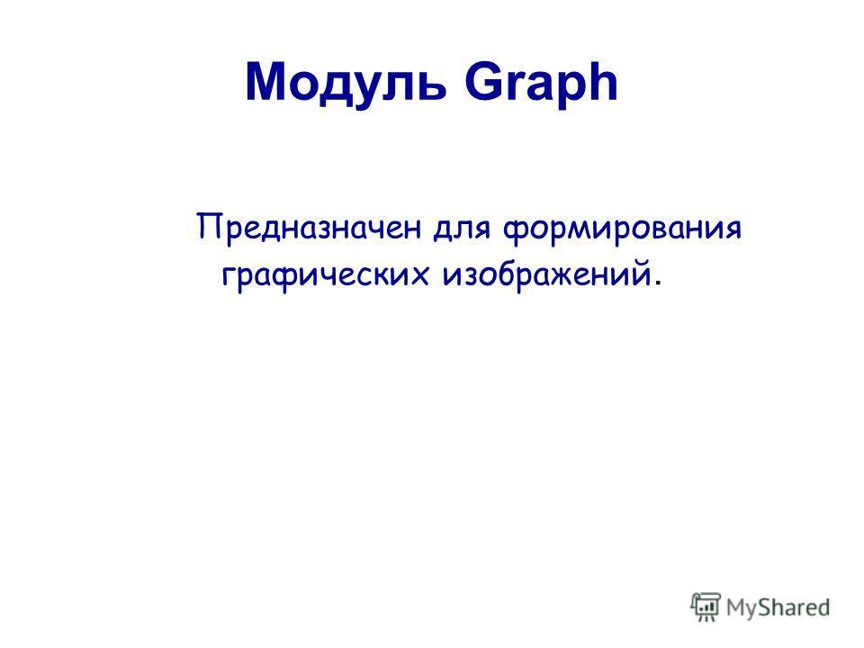 Модуль Graph Предназначен для формирования графических изображений.