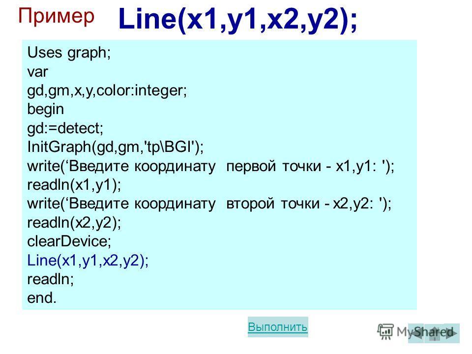 Uses graph; var gd,gm,x,y,color:integer; begin gd:=detect; InitGraph(gd,gm,'tp\BGI'); write(Введите координату первой точки - x1,y1: '); readln(x1,y1); write(Введите координату второй точки - x2,y2: '); readln(x2,y2); clearDevice; Line(x1,y1,x2,y2);