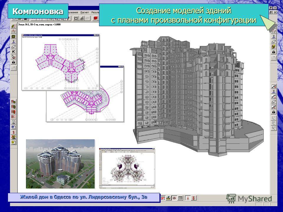 Компоновка Создание моделей зданий с планами произвольной конфигурации Жилой дом в Одессе по ул. Лидерсовскому бул., 3а