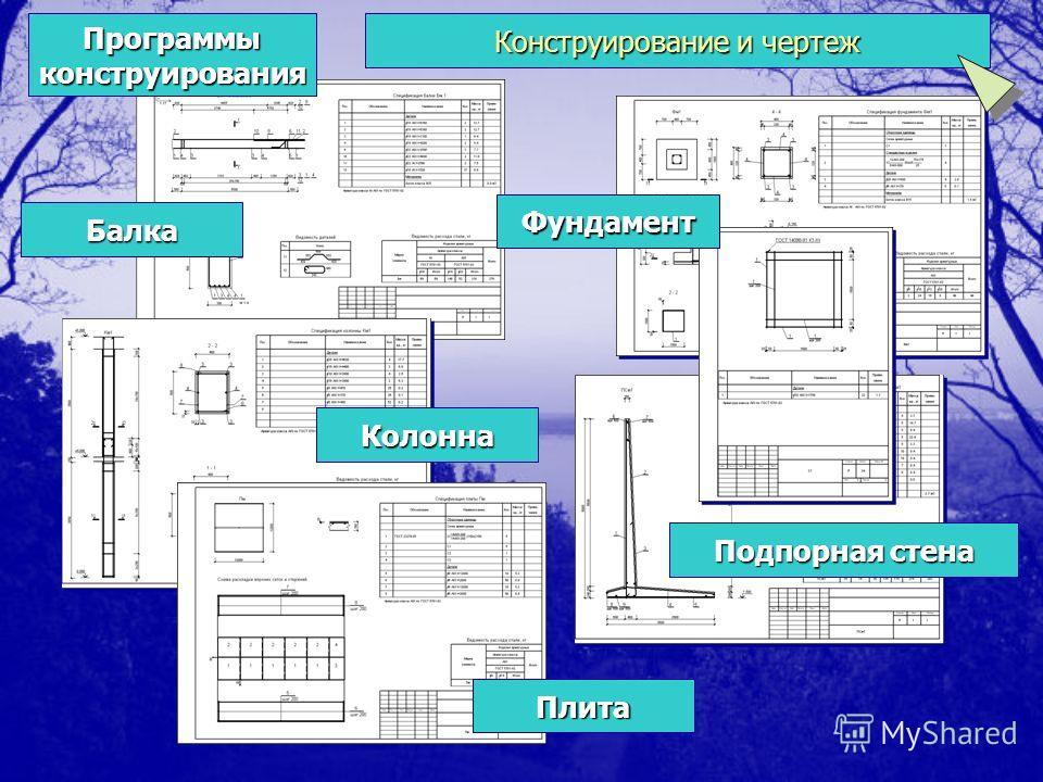 Конструирование и чертеж Колонна Плита Фундамент Балка Подпорная стена Программы конструирования