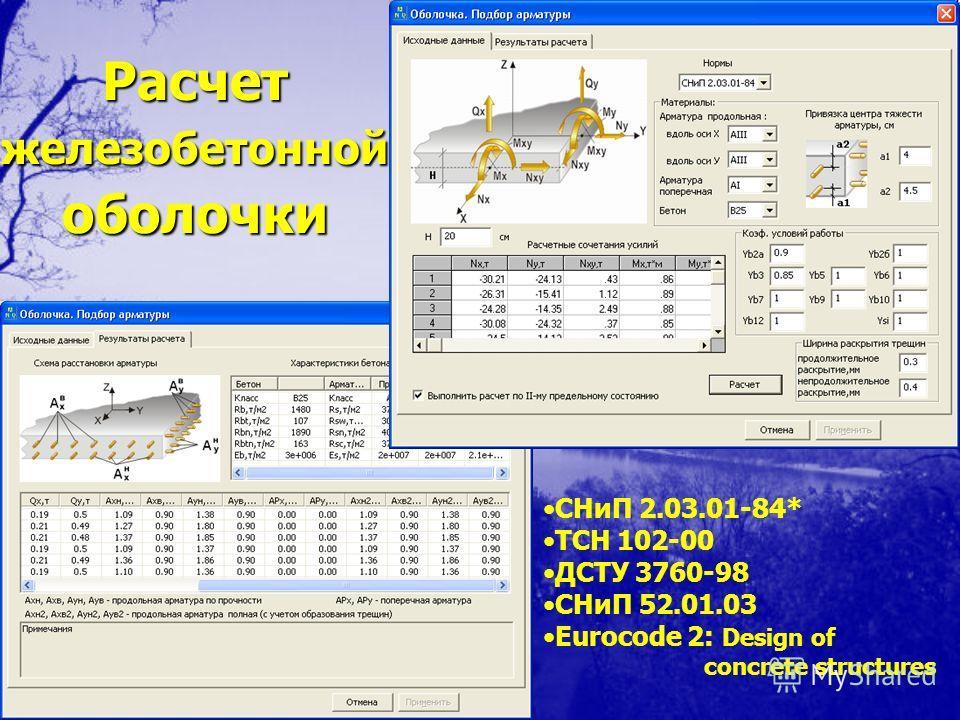 Расчет железобетонной оболочки СНиП 2.03.01-84* ТСН 102-00 ДСТУ 3760-98 CНиП 52.01.03 Eurocode 2: Design of concrete structures