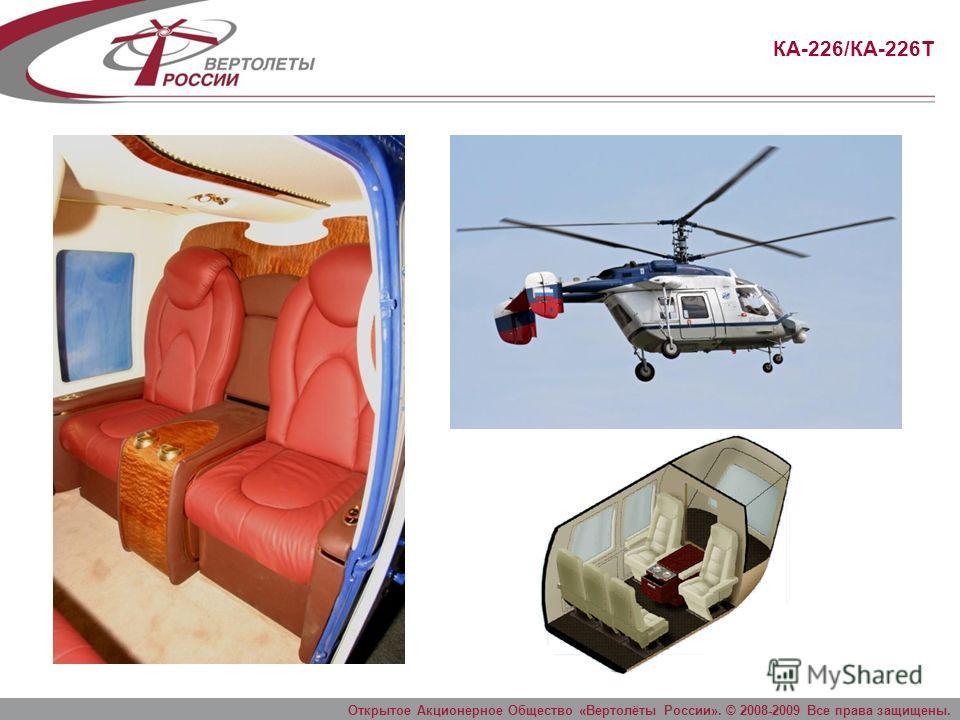 Открытое Акционерное Общество «Вертолёты России». © 2008-2009 Все права защищены. МИ-34С1/МИ-34С2 Лётно-технические характеристикиМи-34С1Ми-34С2 ДвигательМ9ФВArrius 2F Мощность двигателя, л.с.365504 Максимальный взлётный вес, кг1450 Максимальная скор