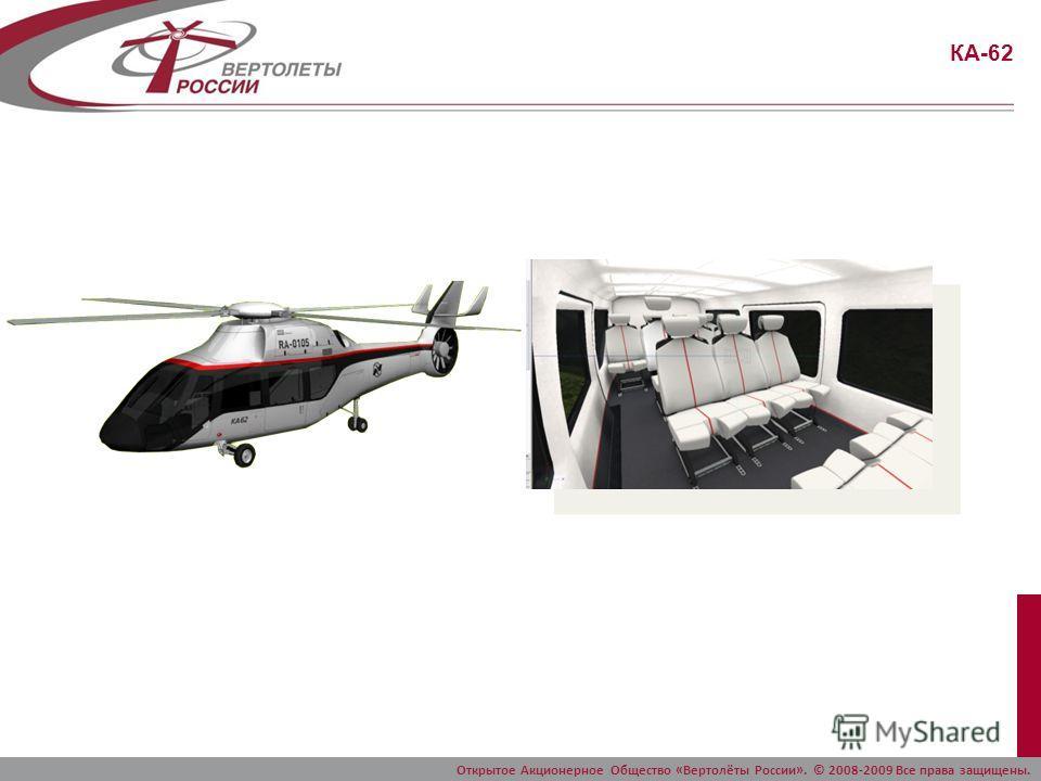 МИ-8/МИ-17 Открытое Акционерное Общество «Вертолёты России». © 2008-2009 Все права защищены.