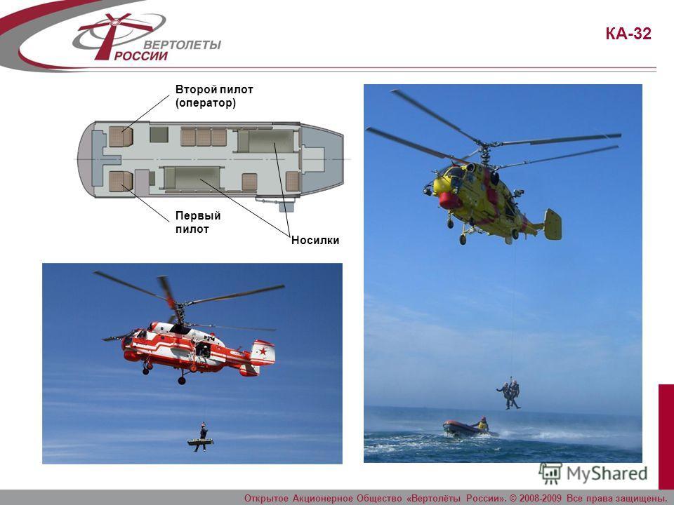 МИ-8/МИ-17 Открытое Акционерное Общество «Вертолёты России». © 2008-2009 Все права защищены. 300 кг