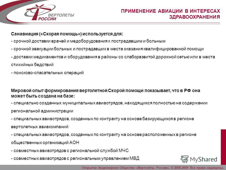 МЕДИЦИНСКОЕ ОБОРУДОВАНИЕ КА-32 Открытое Акционерное Общество «Вертолёты России». © 2008-2009 Все права защищены. Носилки Второй пилот (оператор) Первый пилот