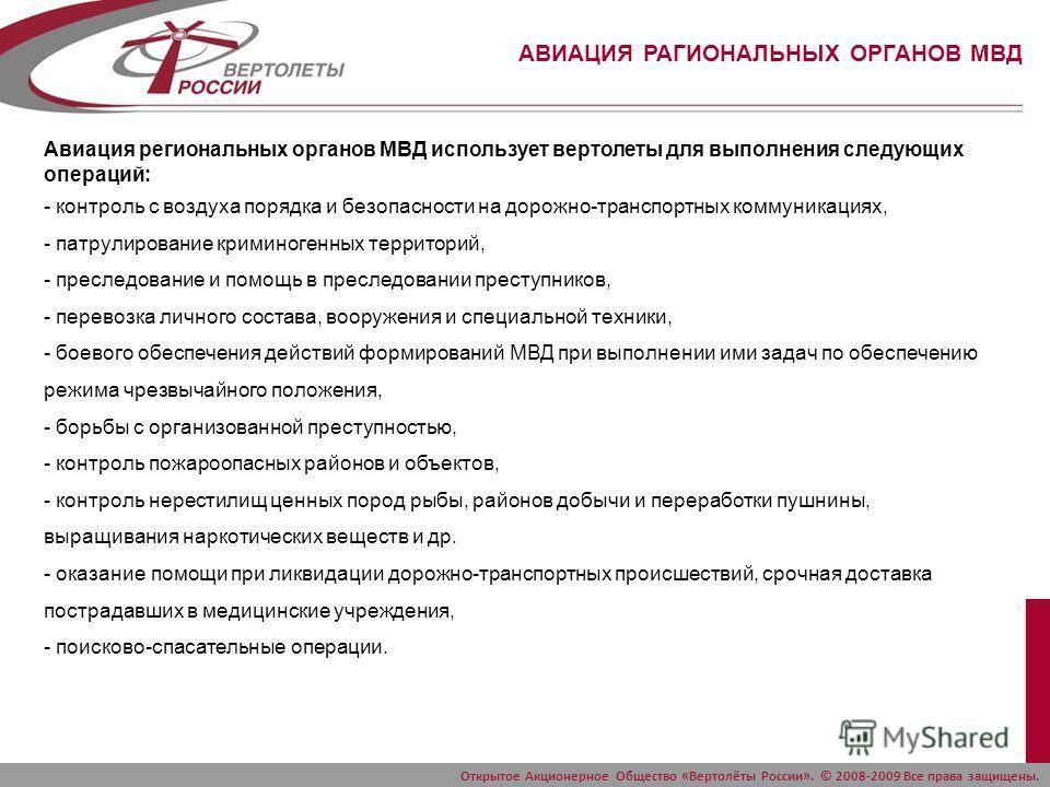 4000 литров Открытое Акционерное Общество «Вертолёты России». © 2008-2009 Все права защищены. МИ-8/МИ-17