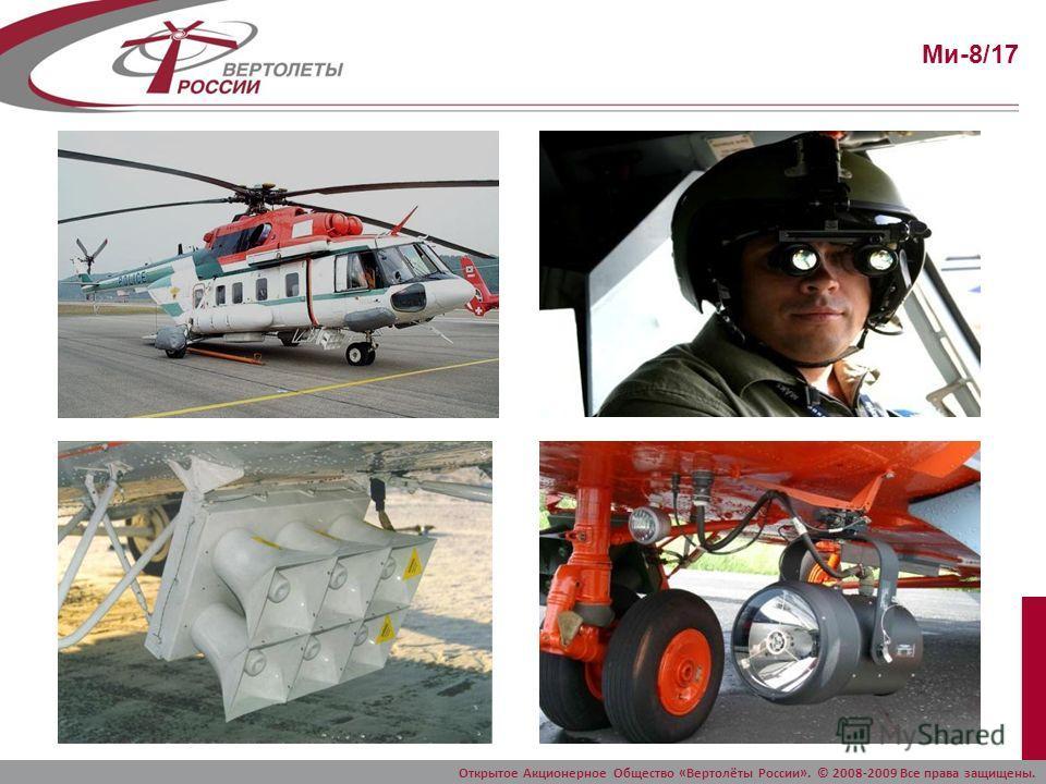 Ка-226/226Т Открытое Акционерное Общество «Вертолёты России». © 2008-2009 Все права защищены.
