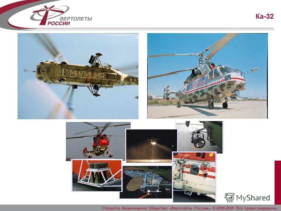 Ми-8/17 Открытое Акционерное Общество «Вертолёты России». © 2008-2009 Все права защищены.