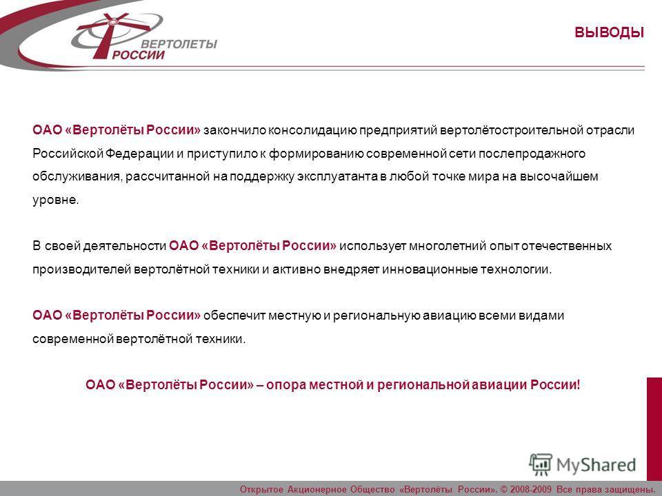 ОПЦИОНАЛЬНОЕ ОБОРУДОВАНИЕ Ка-32 Открытое Акционерное Общество «Вертолёты России». © 2008-2009 Все права защищены.