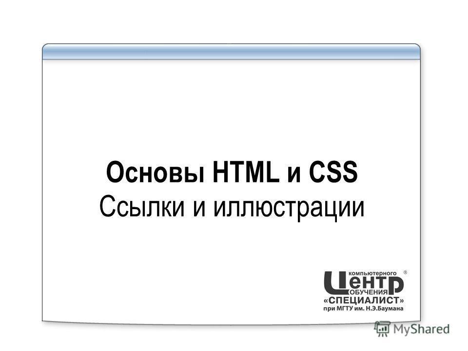 Основы HTML и CSS Ссылки и иллюстрации
